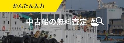 中古船の無料査定